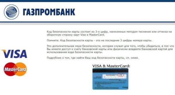Как поменять номер телефона в «Газпромбанке», который привязан к пластиковой карточке? Как заблокировать карту?