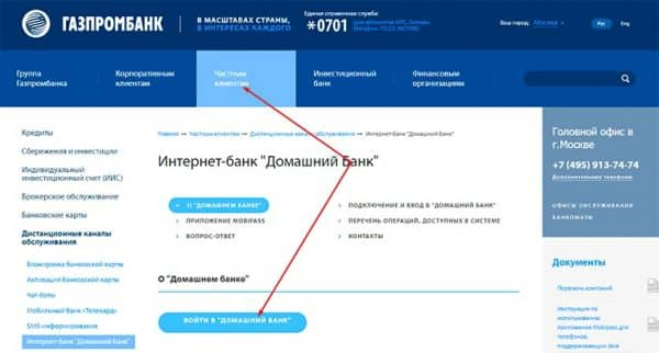Активация карты ГПБ онлайн-способами? Регистрация в «Личном кабинете»
