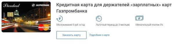 Получение в «Газпромбанке» кредитной карты для зарплатных клиентов-заемщиков