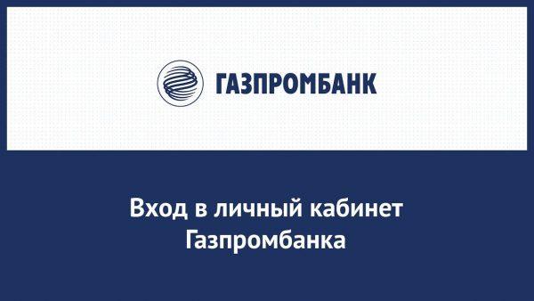 Как поменять телефонный номер в «Газпромбанке»? Особенности «Личного кабинета»