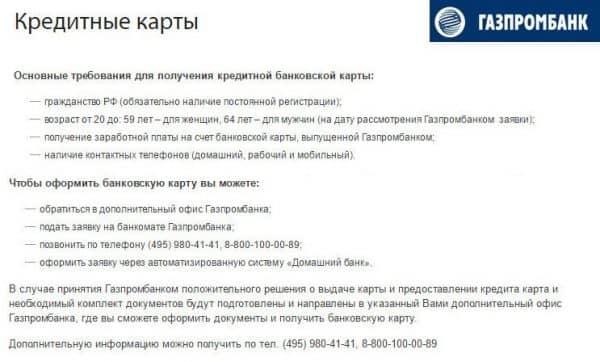 Как получить в «Газпромбанке» карту рассрочки? Требования к пользователям-заемщикам