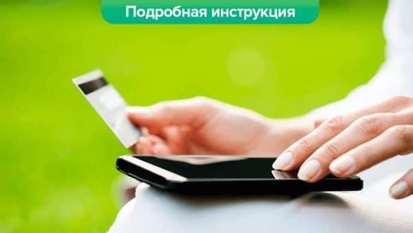 Как привязать карту «Сбербанка РФ» к телефону
