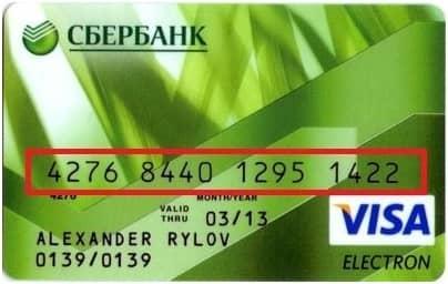 Как узнать номер карты Сбербанка?