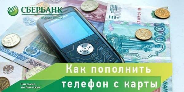 Как пополняется балансовый счет телефона с карт «Сбербанка России»?