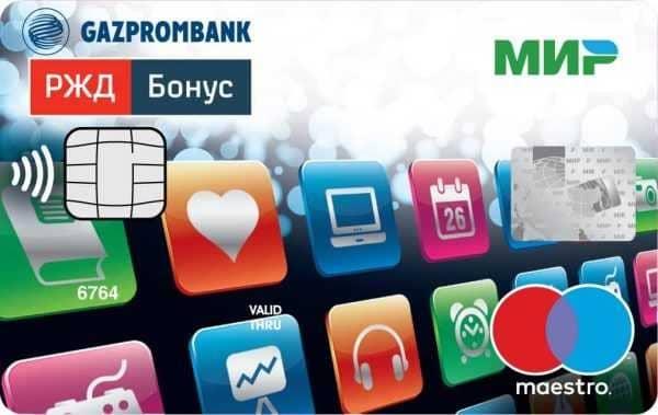 Карта Газпромбанка РЖД Бонус