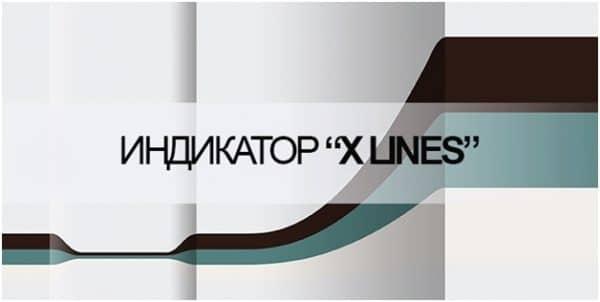 Работа с индикатором X-Lines для MetaTrader4