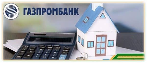 Что собой представляет ипотечный калькулятор Газпромбанка?