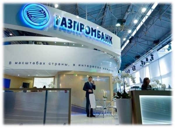 Управление активами Газпромбанка
