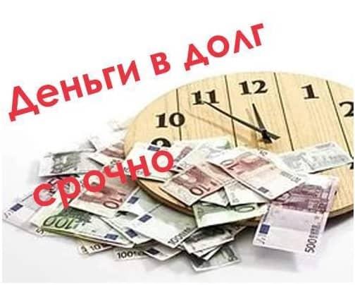 Где срочно получить деньги в долг?