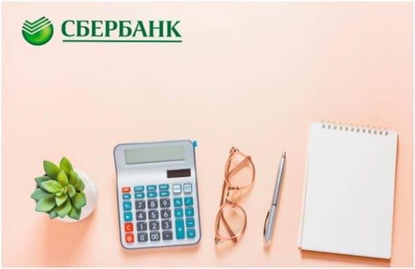 Описание кредитного калькулятора Сбербанка