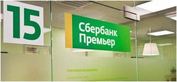 Особенности пакета услуг Сбербанк Премьер