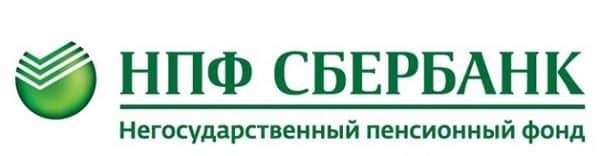НПФ от Сбербанка
