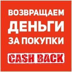 Кэшбэк Сбербанка
