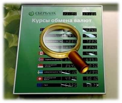 Какие бывают способы обмена валюты в Сбербанке?