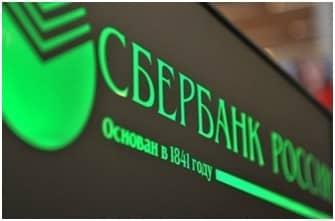 Расчетный счет для ИП в Сбербанке: преимущества услуги