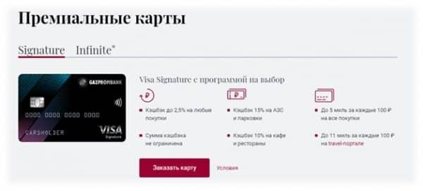 Что собой представляет премиум карта Газпромбанка?