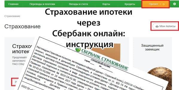 Как осуществляется онлайн-страховка недвижимости при ипотеке в «Сбербанке РФ»?