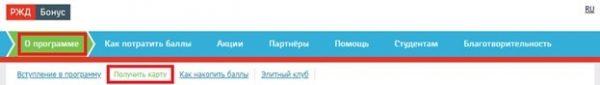 Как заказать в АО «Газпромбанк» карту «РЖД Бонус»?