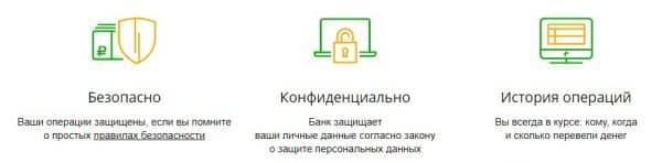 Как перекинуть деньги по номеру телефона в «Сбербанке РФ»? Какие правила безопасности нужно соблюдать?