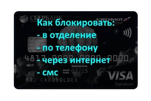 Как правильно заблокировать карту «Сбербанка РФ»? Несколько полезных рекомендаций