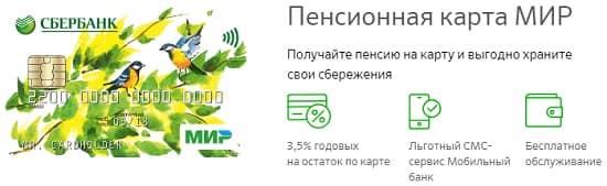 Какие в «Сбербанке РФ» вклады и проценты для пенсионеров? Пластиковая карточка «МИР»
