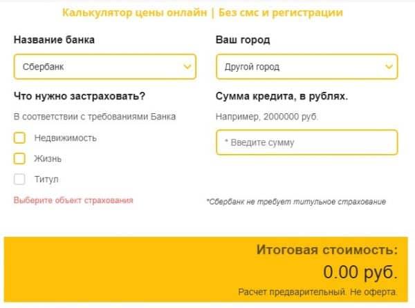 Как рассчитать страхование имущества при ипотеке «Сбербанка РФ» на on-line калькуляторе?