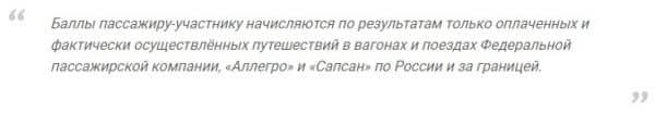 Пластиковая карточка «РЖД Бонус» от АО «Газпромбанк»
