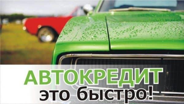 Плюсы и минусы автокредита в «Сбербанке России»