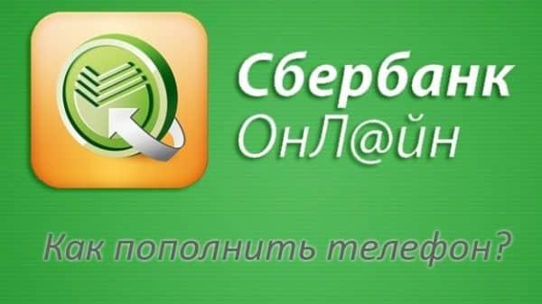 Как положить сумму денег на сотовый телефон через «Сбербанк РФ» с internet-банкинга?