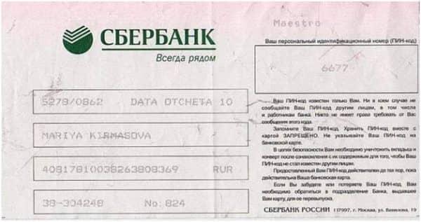 Существующие способы, как узнать пароль от карты Сбербанка