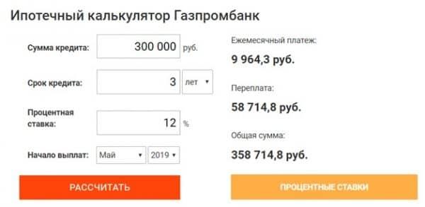 Ипотечный калькулятор Газпромбанка: рассчитать сумму ипотеки на 2019 год