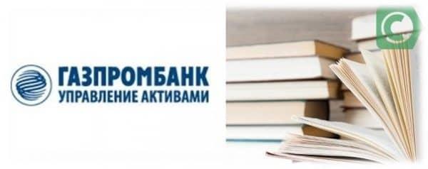 Газпромбанк: управление Активами – это…