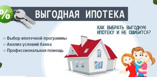 Самая низкая ставка по ипотеке. Какие условия относятся к наиболее выгодным?