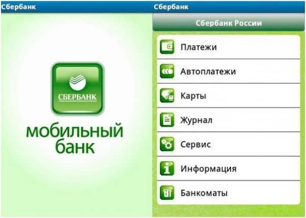 Что дает пользователям активация мобильного банка Сбербанка?