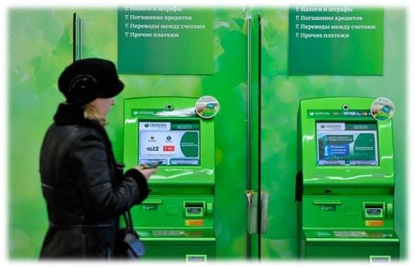 Как клиент может обменять валюту через банкомат Сбербанка?