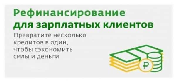 Какие существуют условия рефинансирования в Сбербанке для зарплатных клиентов?