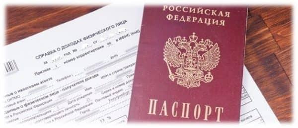 Выдача Газпромбанком справки по форме банка, что необходимо знать?