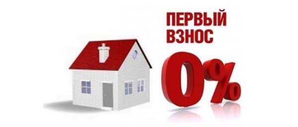 Как легально взять ипотеку без первоначального взноса?