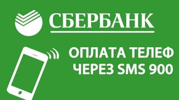 Как с пластика «Сбербанка России» пополняется балансовый счет телефона по номеру 900?