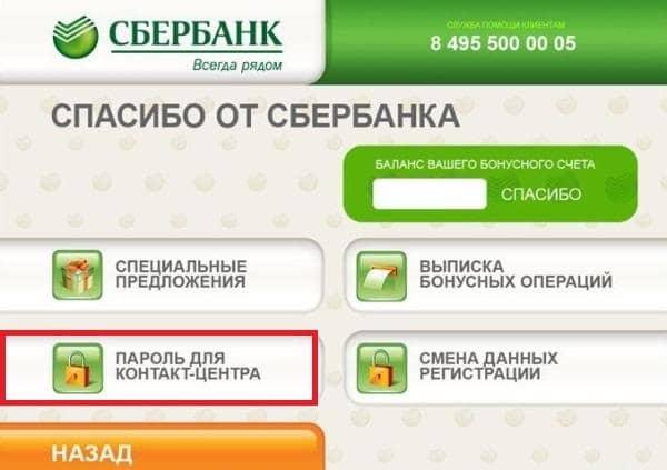 Сгорают ли баллы «Спасибо» от «Сбербанка России»? Проверяем бонусные премиальные в рассчетно-кассовом аппарате