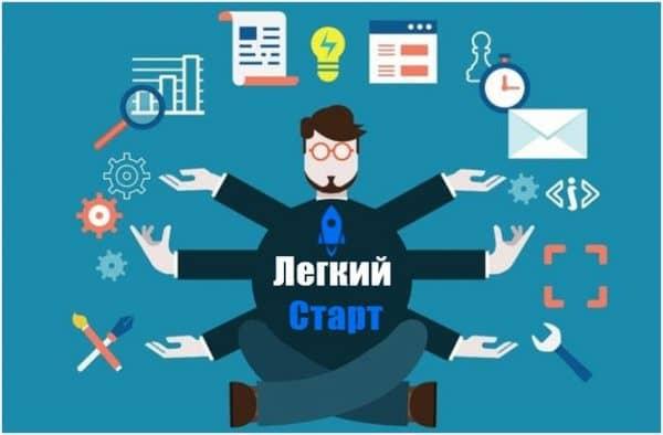 Пакет услуг Легкий старт от Сбербанка и другие программы для ИП и поддержки малого и среднего бизнеса