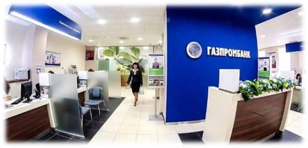 Проверить заявку онлайн на кредит в Газпромбанке?