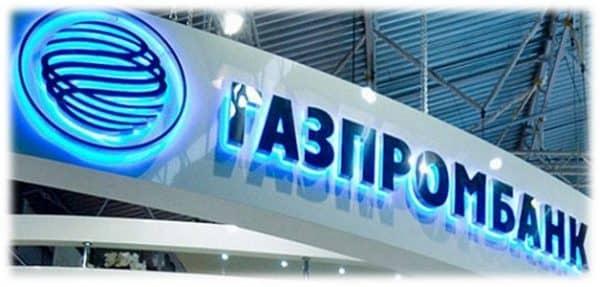 Программы в Газпромбанке для аккредитованных страховых компаний