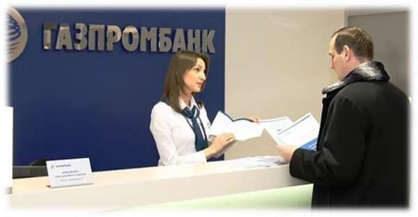 Положительные стороны расчета ипотеки онлайн Газпромбанком