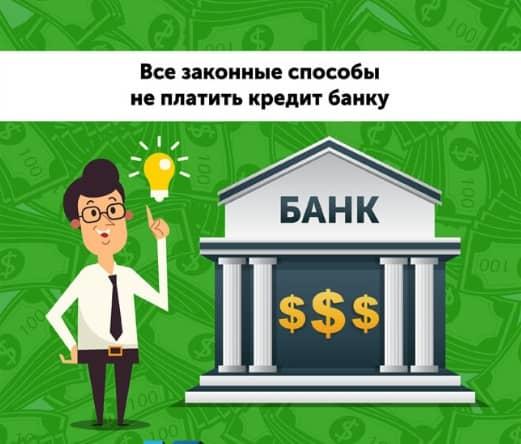 Платить ли кредиты или не платить? Законные варианты неуплаты