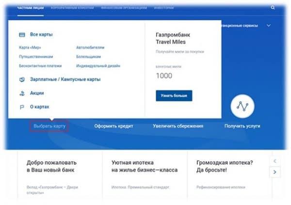 Какие бывают платежные системы от Газпромбанк Тревел Мили с начислением милей?