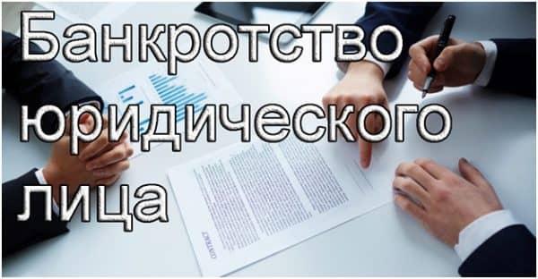 Разновидности процедуры банкротства юридического лица