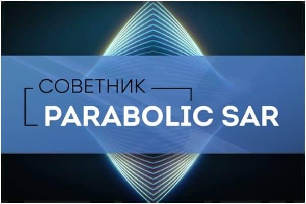 Помощник Параболик: с каким индикатором совместить?