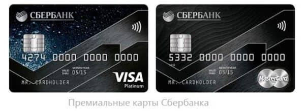 Премиальные карты пакета «Премьер» от Сбербанка