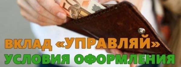 Какие «Сбербанк России» по вкладам для пенсионеров на 2018 год установил процентные ставки?